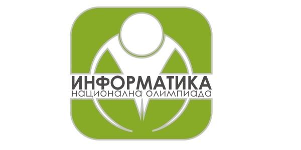 Общински кръг на олимпиадата по информатика