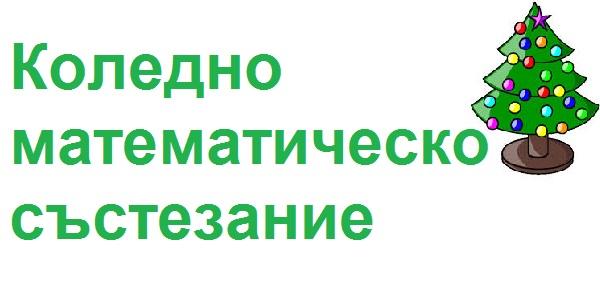 Коледно математическо състезание 2014г.