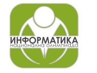 Национална олимпиада по информатика
